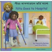 Nita Goes to Hospital in Bengali & English
