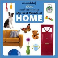 My First Words at Home (Burmese Karen/Eng) Board book