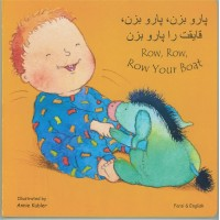 Row, Row, Row your Boat in Farsi & English (Boardbook)