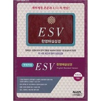 ESV Korean - English Study Bible (Mediuml)(index)(non-zippered)