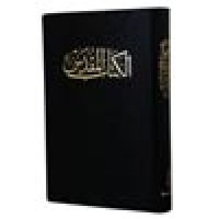 Bible in Arabic - New Van Dyke Black vinyl cover with gold stamping
