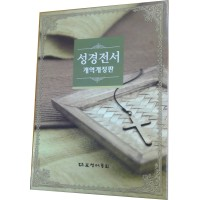 Bible - Large Print Bible in Korean