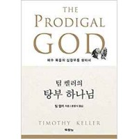 The Prodigal God by Timothy Keller in Korean