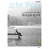 A Godward Heart by John Piper in Korean