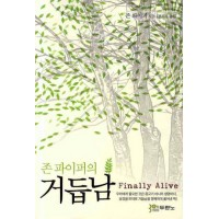Finally Alive by John Piper in Korean