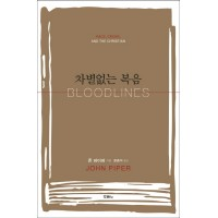Bloodlines by John Piper in Korean