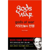 Gods At War by Kyle Idleman in Korean