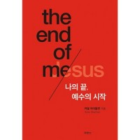 The End of Mesus by Kyle Idleman in Korean