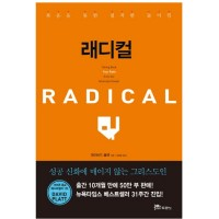 Radical by David Platt in Korean