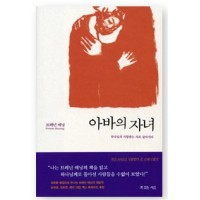 Abba's Child by Brennan Manning in Korean