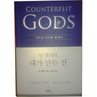 Counterfeit Gods by Timothy Keller (Korean)