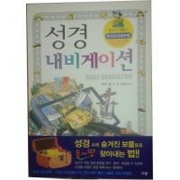 Bible Navigation in Korean