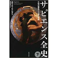 Sapiens - A Brief History of Humankind in Japanese Vol 2