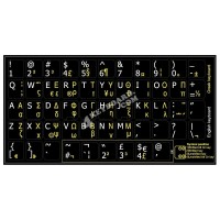 Keyboard Stickers (Black Opaque) for Greek (Eng shown in white/Greek in yellow)