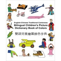 Children's Bilingual Picture Dictionary Book of Colors English-Chinese traditional