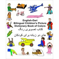 Children's Bilingual Picture Dictionary Book of Colors English-Dari