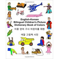 Children's Bilingual Picture Dictionary Book of Colors English-Korean