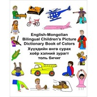 Children's Bilingual Picture Dictionary Book of Colors English-Mongolian