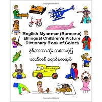 Children's Bilingual Picture Dictionary Book of Colors English-Burmese