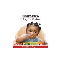 Eating The Rainbow in Chinese & English (board book)