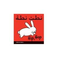 Hip, Hop board book in Arabic & English