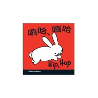 Hip, Hop board book in Chinese & English