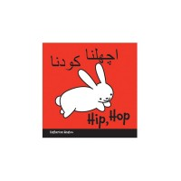 Hip, Hop board book in Urdu & English