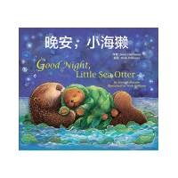 Good Night, Little Sea Otter in Chinese & English