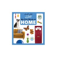 My First Words at Home in Arabic & English (board book)