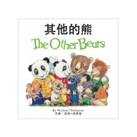The other Bear in Chinese and English (paperback)