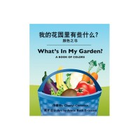 What's in My Garden? in Chinese & English (boardbook)