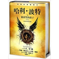 Harry Potter in Chinese [8] Harry Potter and the Cursed Child vol 8