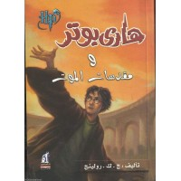 Harry Potter in Arabic [7] Harry Potter and the Deathly Hallows