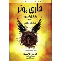 Harry Potter in Arabic [8] Harry Potter & Cursed Child