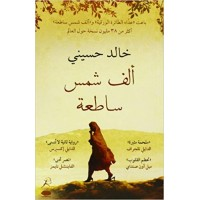 A Thousand Splendid Suns in Arabic