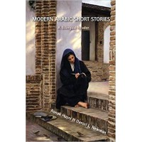 Modern Arabic Short Stories: A Bilingual Reader (Arabic) Bilingual Edition