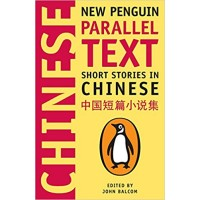 Short Stories in Chinese in Chinese & English