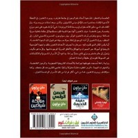 The Lost Symbol in Arabic PB by Dan Brown