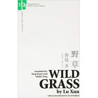 Wild Grass in chinese & English - Modern Chinese Literature