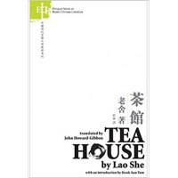 Teahouse - Modern Chinese Literature in Chinese & English