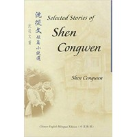 Selected Short Stories of Shen Congwen - Modern Chinese Literature in Chinese & English