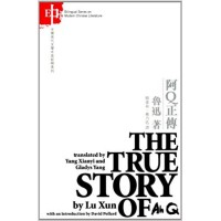 The True Story of Ah Q - Modern Chinese Literature) in Chinese & English