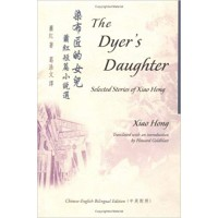 The Dyer's Daughter plus selected Stories of Xiao Hong in Chinese & English