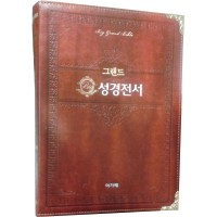 Extra Large Print All Korean Bible - Big Grand Bible