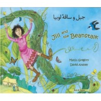 Jill and the Beanstalk in Russian & English (PB)