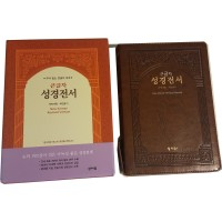 Large Print Korean Bible w/hymns and index