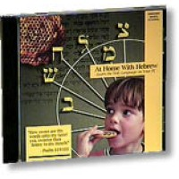 At Home with Hebrew CD-ROM Tutorial