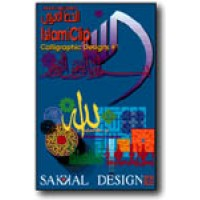 IslamiClip Art for Windows (Calligraphic Designs #1)