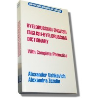 Byelorussian-English/English Byelorussian Dictionary (Concise Dictionary) (Paperback)