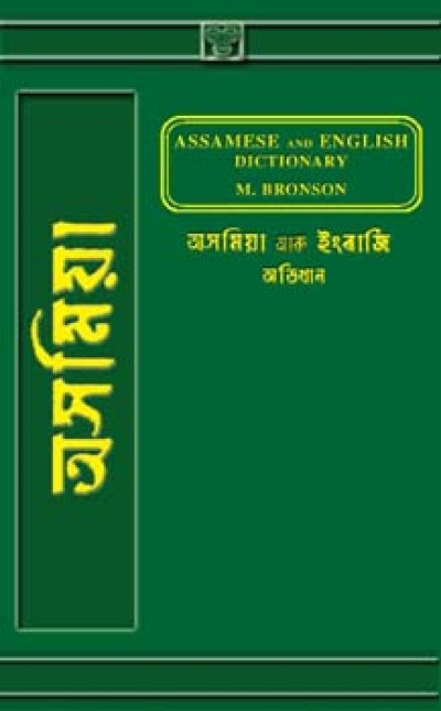 Assamese and English Dictionary by Bronson M (Hardcover)